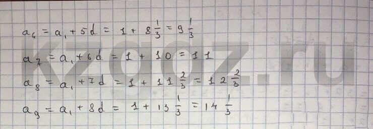 Алгебра Шыныбеков 9 класс   Упражнение 216
