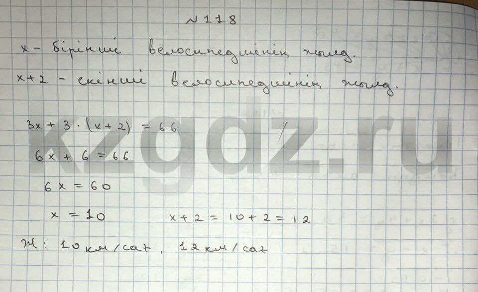 Алгебра Шыныбеков 9 класс   Упражнение 118