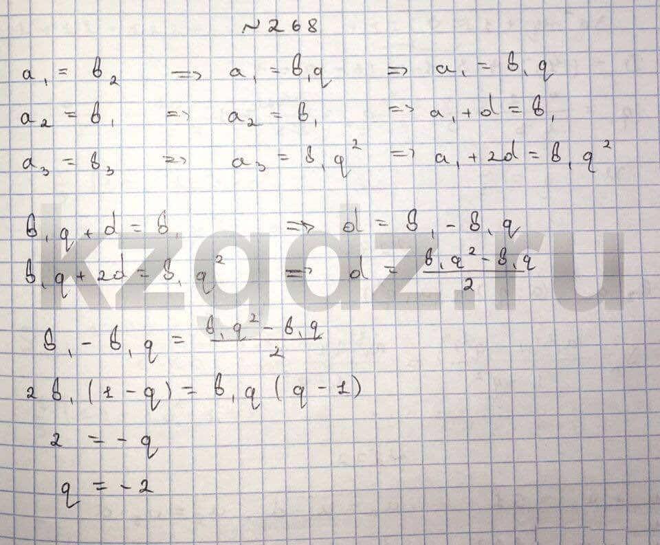 Алгебра Шыныбеков 9 класс   Упражнение 268