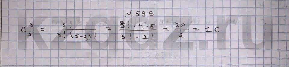 Алгебра Шыныбеков 9 класс   Упражнение 599