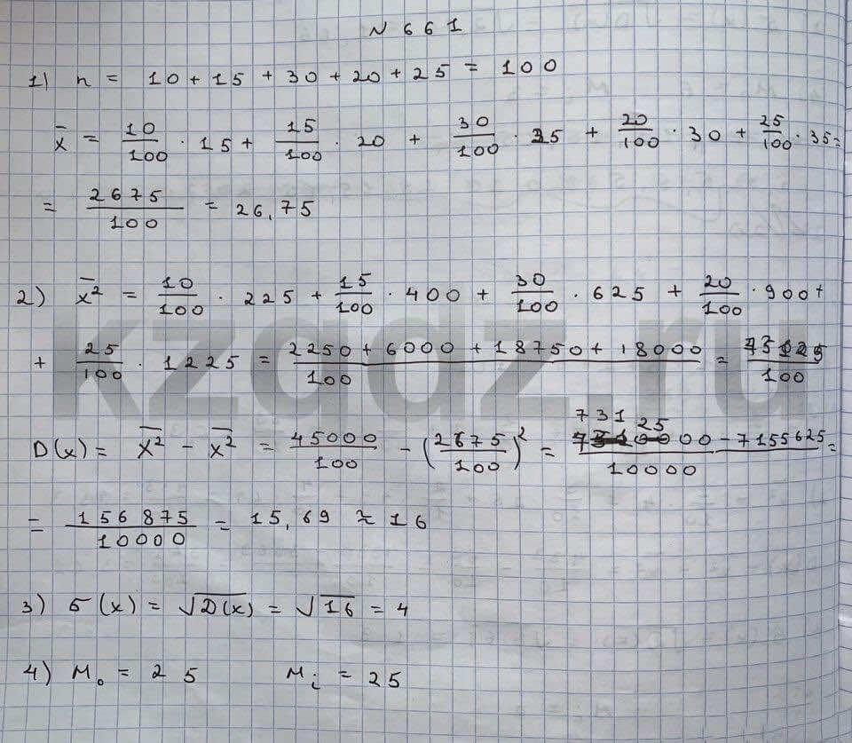 Алгебра Шыныбеков 9 класс   Упражнение 661