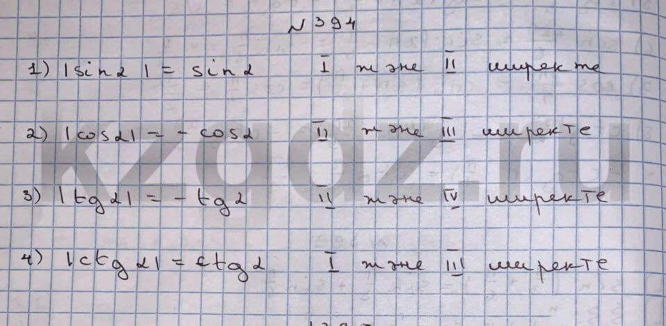 Алгебра Шыныбеков 9 класс   Упражнение 394