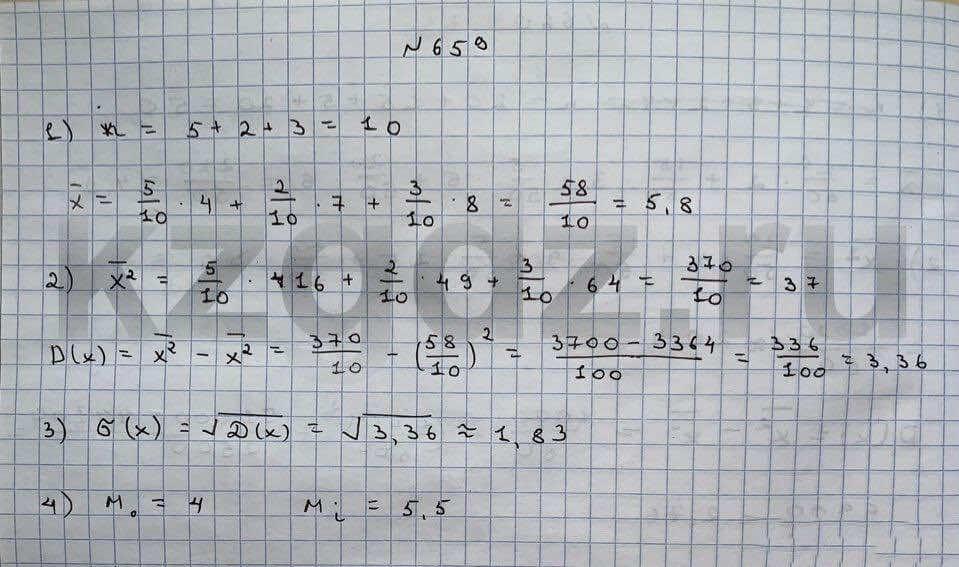 Алгебра Шыныбеков 9 класс   Упражнение 659