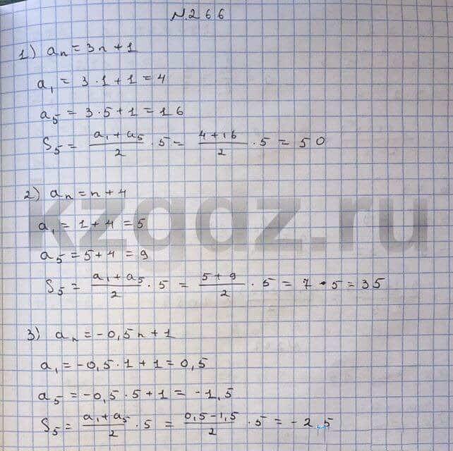 Алгебра Шыныбеков 9 класс   Упражнение 266