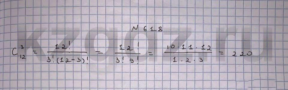 Алгебра Шыныбеков 9 класс   Упражнение 618