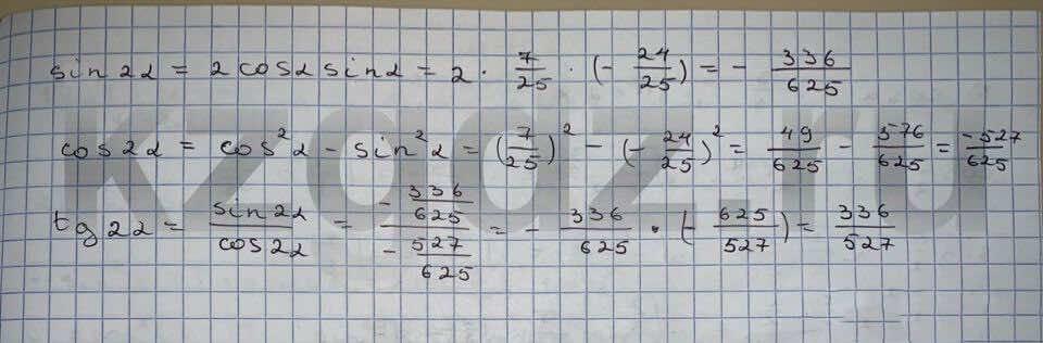 Алгебра Шыныбеков 9 класс   Упражнение 462