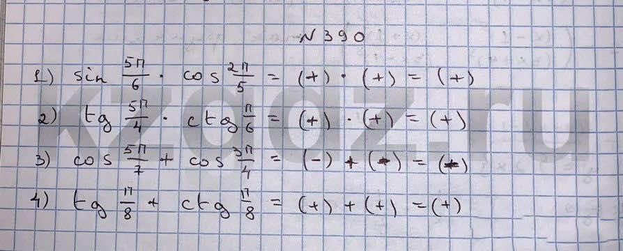 Алгебра Шыныбеков 9 класс   Упражнение 390