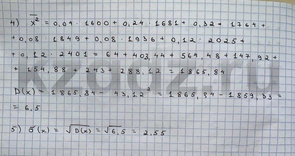 Алгебра Шыныбеков 9 класс   Упражнение 669