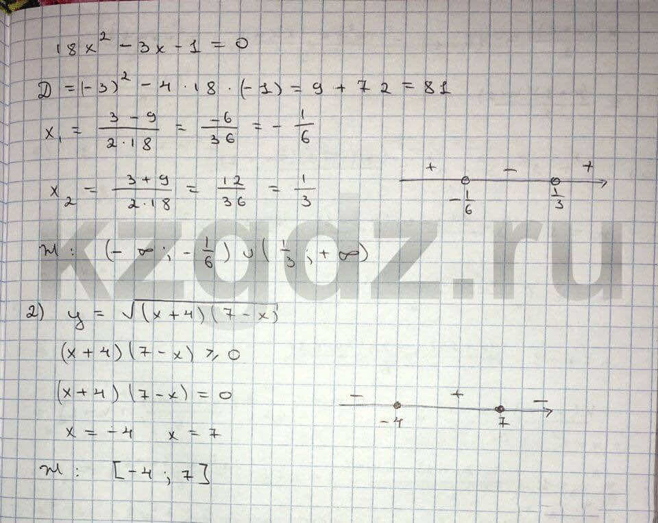 Алгебра Шыныбеков 9 класс   Упражнение 193