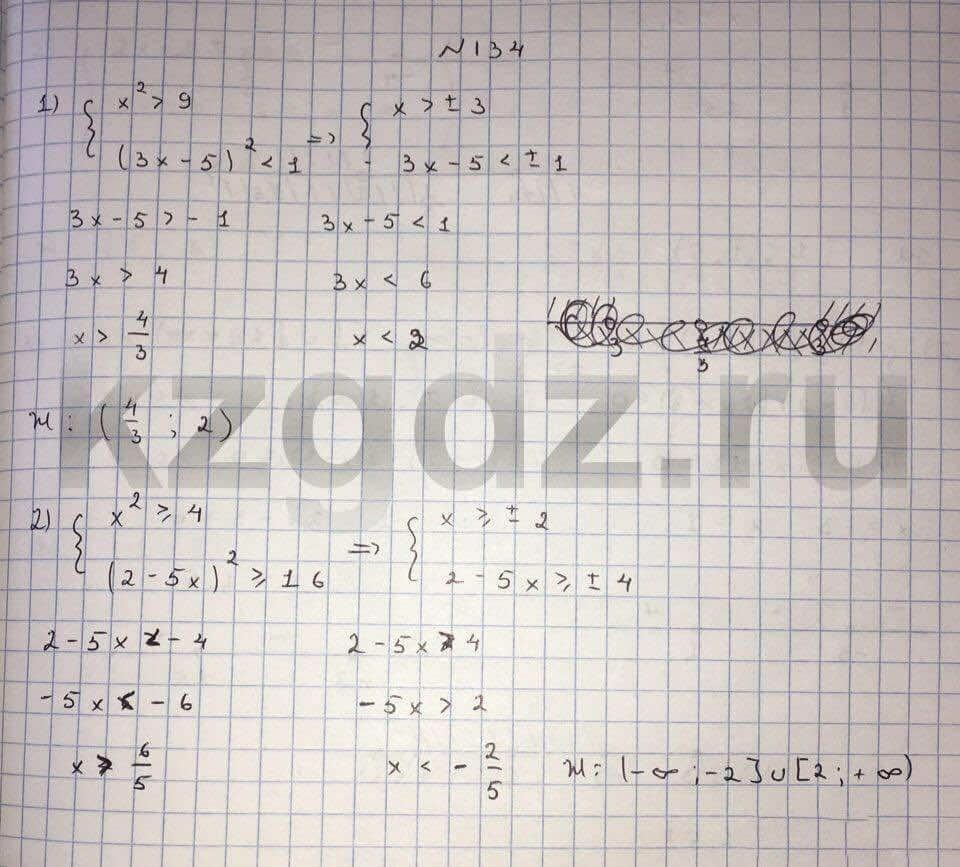 Алгебра Шыныбеков 9 класс   Упражнение 134