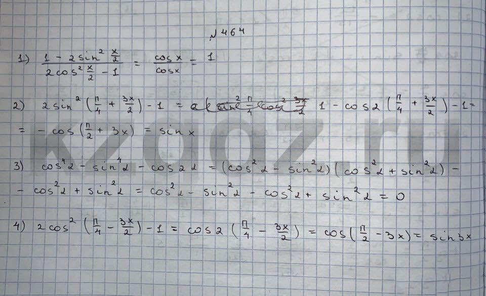 Алгебра Шыныбеков 9 класс   Упражнение 464