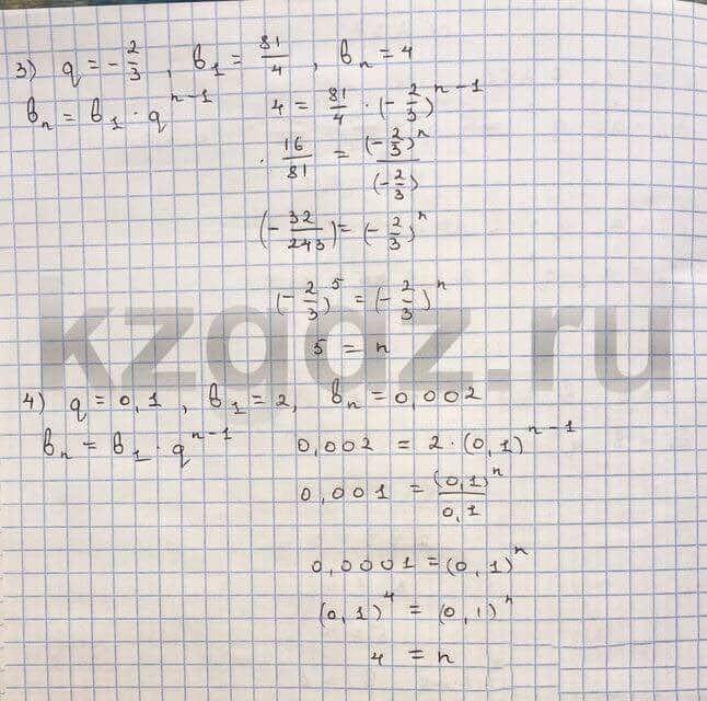Алгебра Шыныбеков 9 класс   Упражнение 238