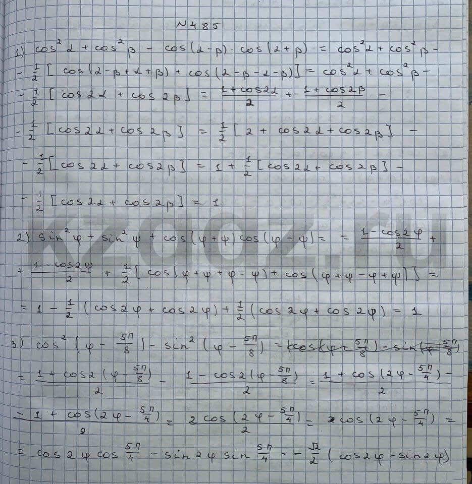 Алгебра Шыныбеков 9 класс   Упражнение 485