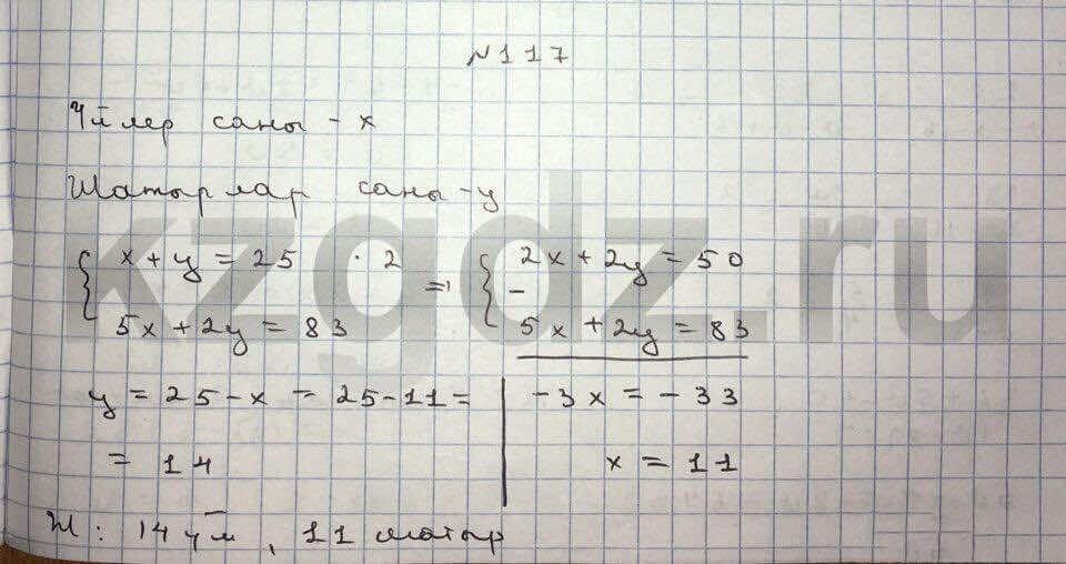 Алгебра Шыныбеков 9 класс   Упражнение 117