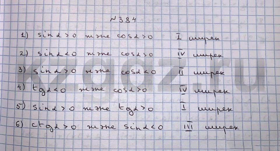 Алгебра Шыныбеков 9 класс   Упражнение 384