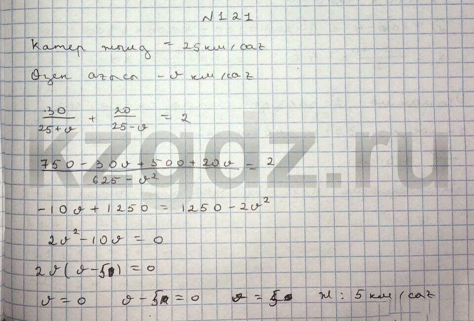 Алгебра Шыныбеков 9 класс   Упражнение 121
