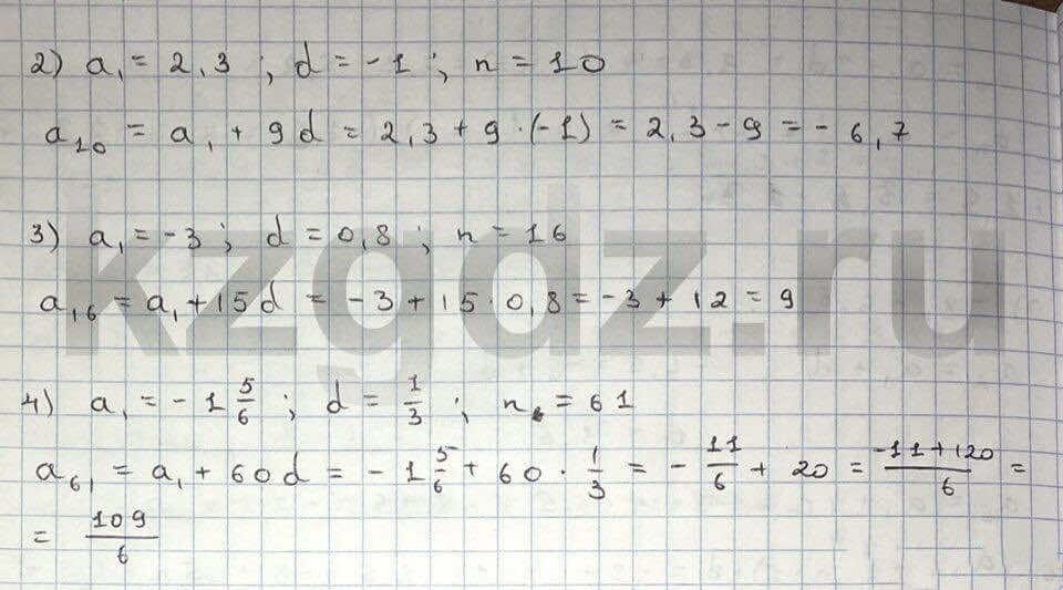 Алгебра Шыныбеков 9 класс   Упражнение 210
