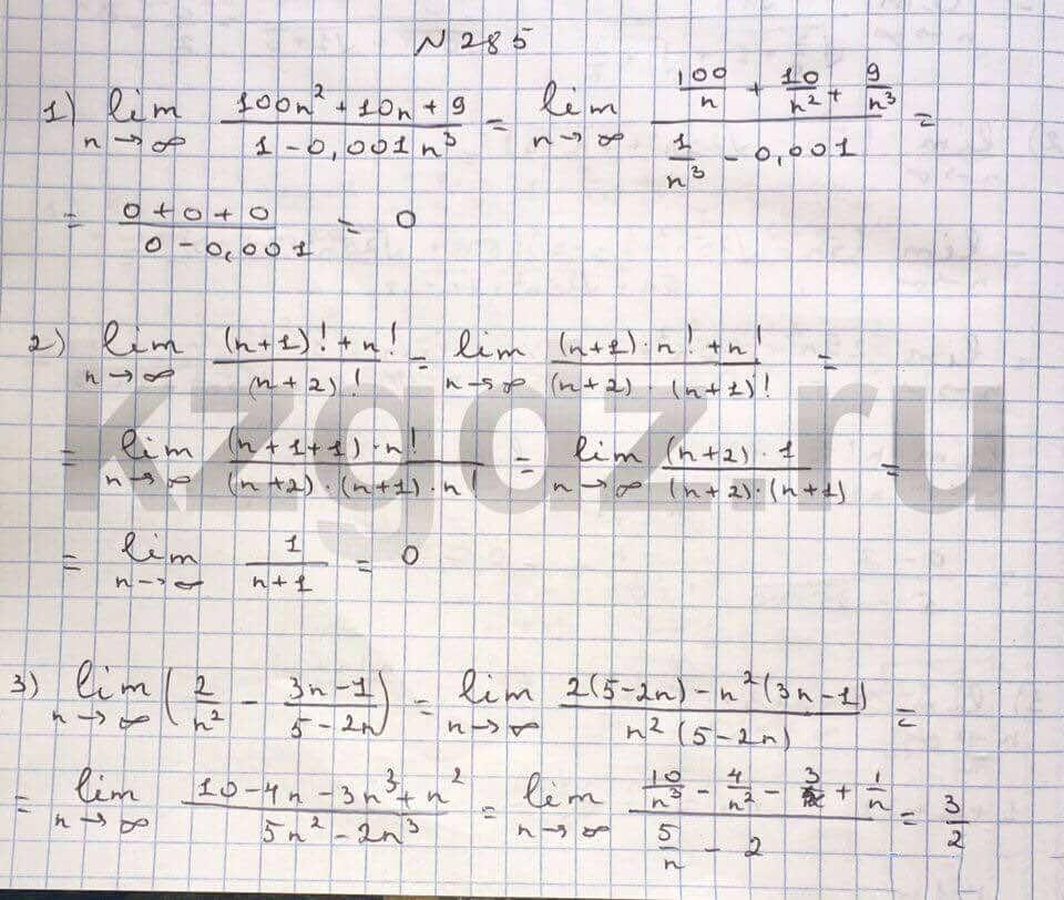 Алгебра Шыныбеков 9 класс   Упражнение 285