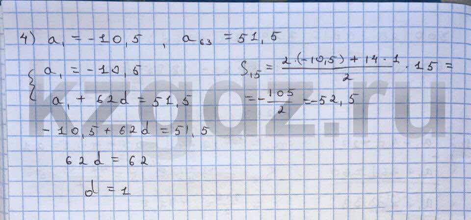 Алгебра Шыныбеков 9 класс   Упражнение 253