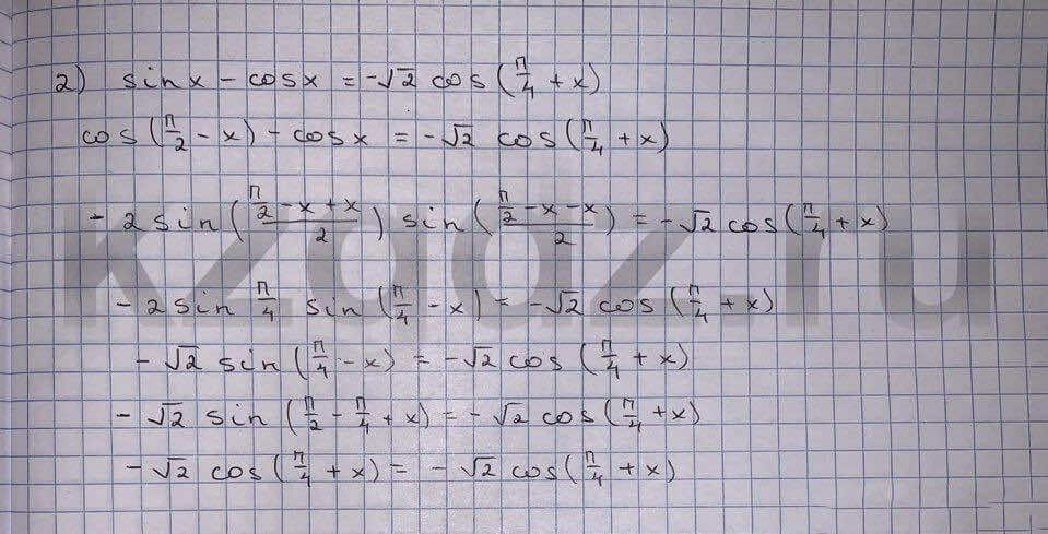 Алгебра Шыныбеков 9 класс   Упражнение 478
