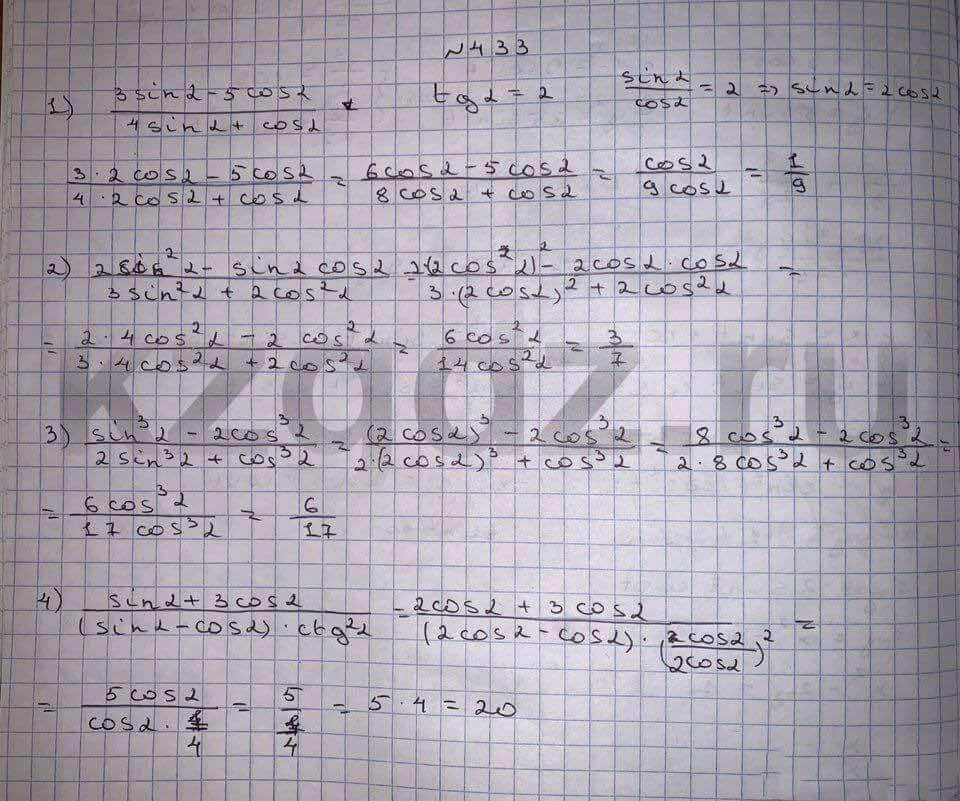 Алгебра Шыныбеков 9 класс   Упражнение 433