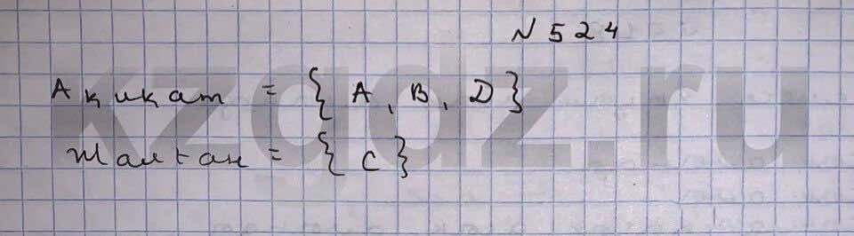 Алгебра Шыныбеков 9 класс   Упражнение 524