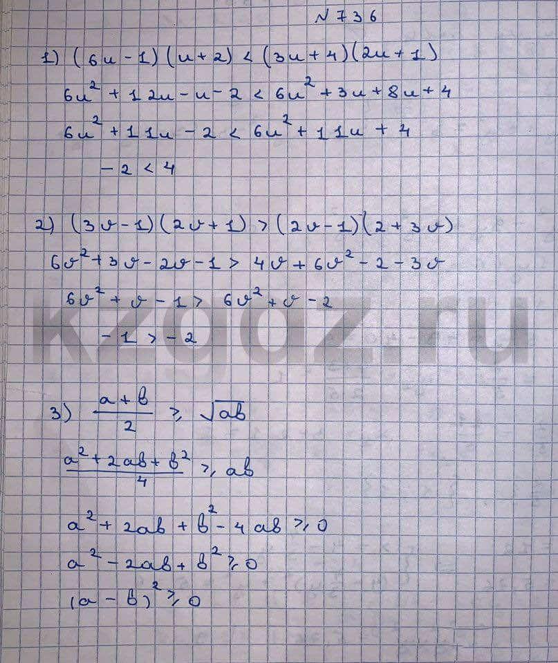 Алгебра Шыныбеков 9 класс   Упражнение 736