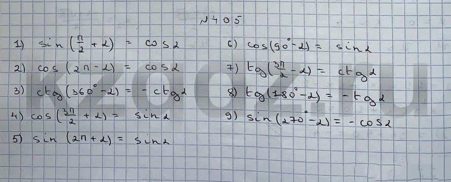 Алгебра Шыныбеков 9 класс   Упражнение 405