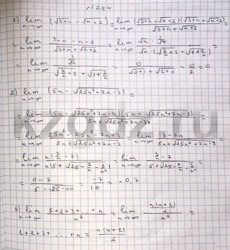 Алгебра Шыныбеков 9 класс   Упражнение 284