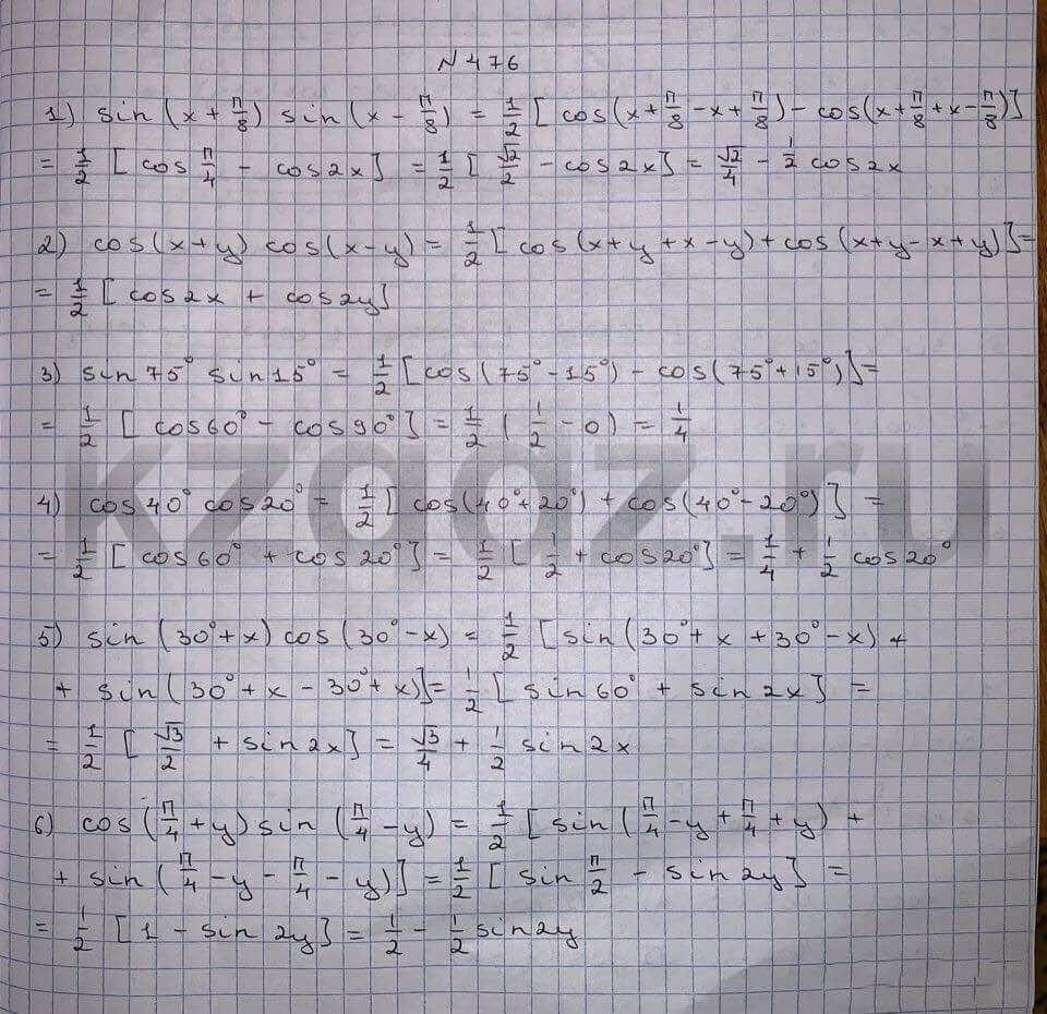 Алгебра Шыныбеков 9 класс   Упражнение 476