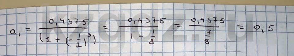 Алгебра Шыныбеков 9 класс   Упражнение 322