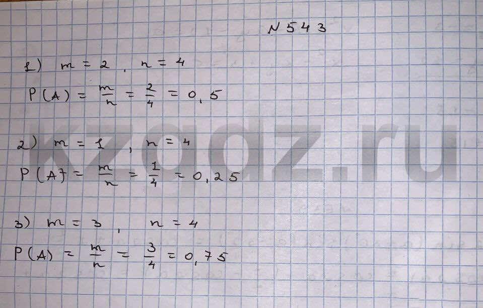 Алгебра Шыныбеков 9 класс   Упражнение 543