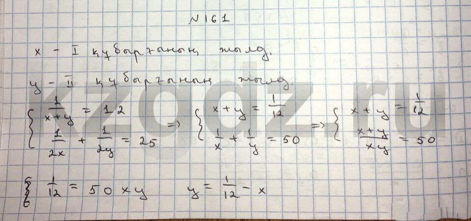 Алгебра Шыныбеков 9 класс   Упражнение 161