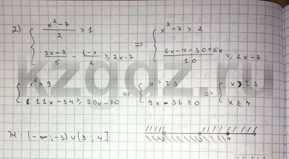 Алгебра Шыныбеков 9 класс   Упражнение 163