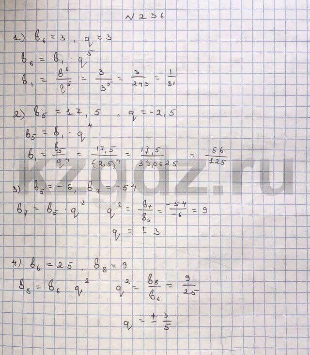 Алгебра Шыныбеков 9 класс   Упражнение 236