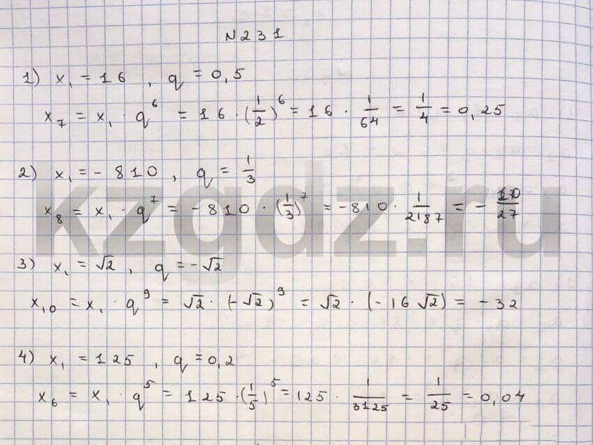 Алгебра Шыныбеков 9 класс   Упражнение 231