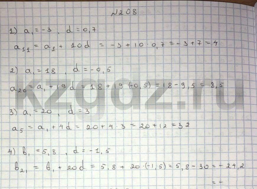 Алгебра Шыныбеков 9 класс   Упражнение 208