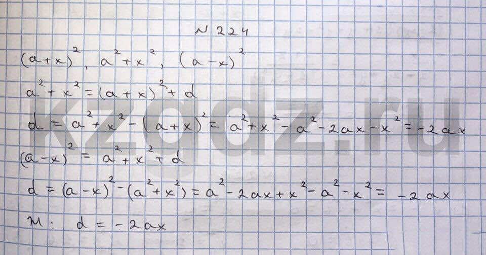 Алгебра Шыныбеков 9 класс   Упражнение 224