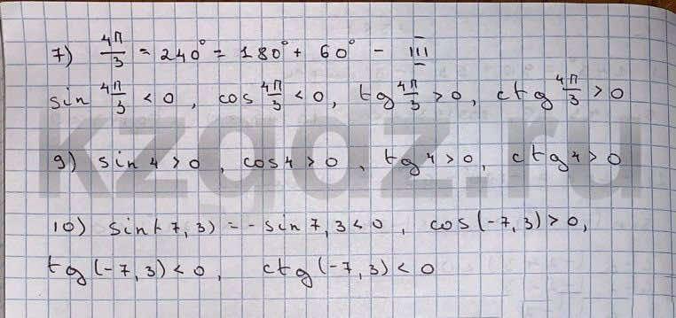 Алгебра Шыныбеков 9 класс   Упражнение 382