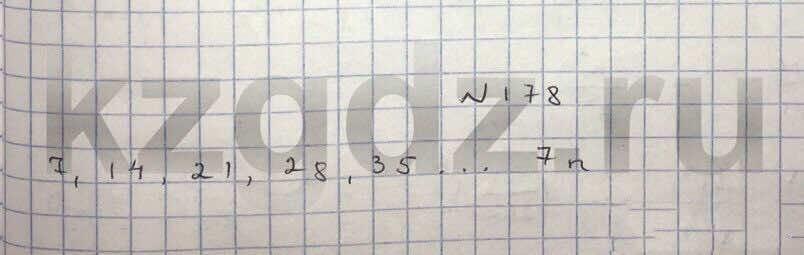Алгебра Шыныбеков 9 класс   Упражнение 178