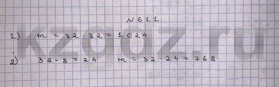 Алгебра Шыныбеков 9 класс   Упражнение 611