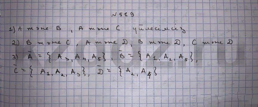 Алгебра Шыныбеков 9 класс   Упражнение 519