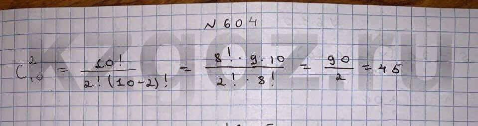 Алгебра Шыныбеков 9 класс   Упражнение 604