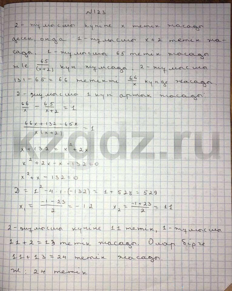 Алгебра Шыныбеков 9 класс   Упражнение 123