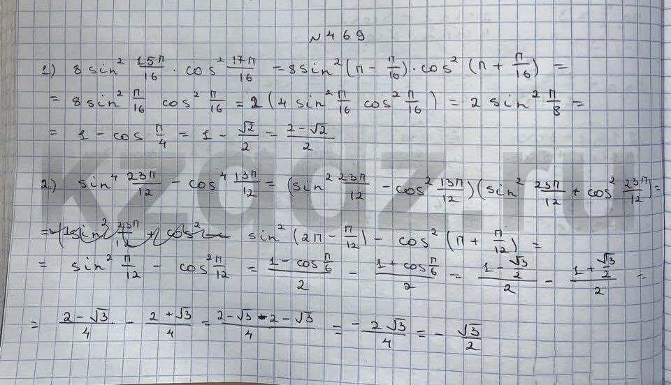 Алгебра Шыныбеков 9 класс   Упражнение 469