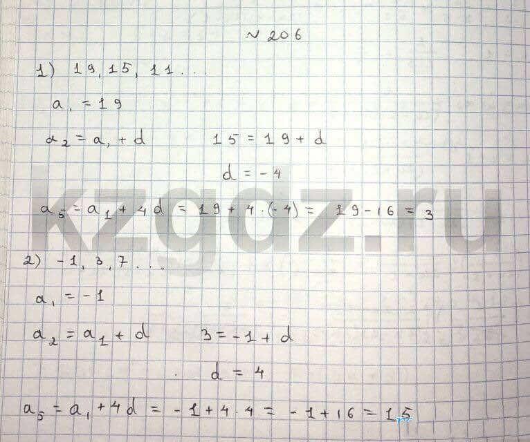 Алгебра Шыныбеков 9 класс   Упражнение 206