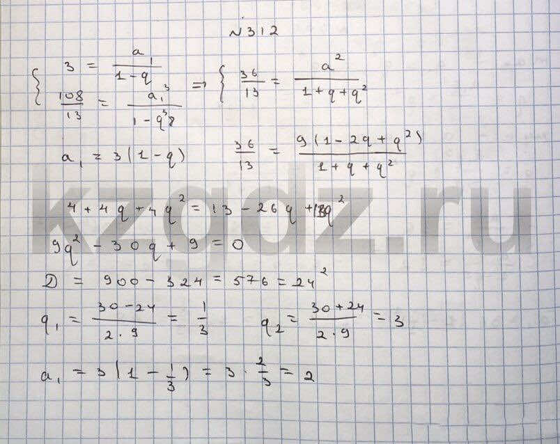 Алгебра Шыныбеков 9 класс   Упражнение 312