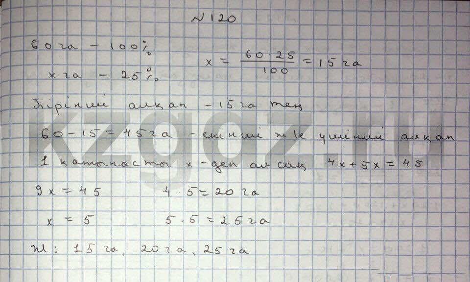 Алгебра Шыныбеков 9 класс   Упражнение 120