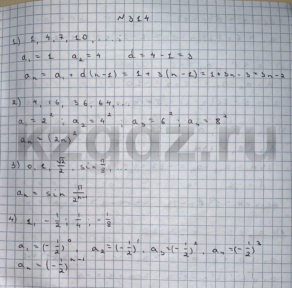 Алгебра Шыныбеков 9 класс   Упражнение 314