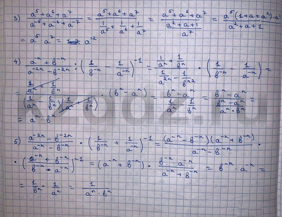 Алгебра Шыныбеков 9 класс   Упражнение 748